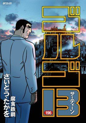 281X400 Image Golgo 13 Poster Manga en HD pour Ordinateur 100% Gratuit ID : 726416614889389186